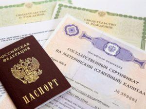 Какой порядок возврата материнского капитала в Пенсионный фонд России