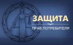 Куда обратиться по правам защиты потребителя в российских регионах