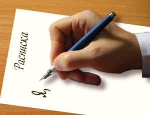 Расписка об отсутствии претензий при ДТП: образец
